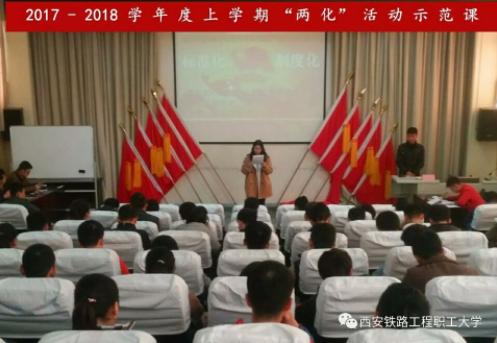 """2017-2018学年度第一学期第二次""""两化""""活动示范课"""