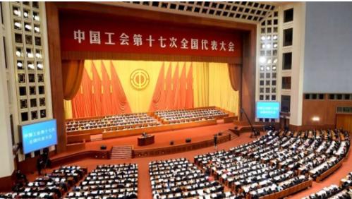 中国工会十七大 数说五年成就
