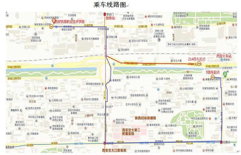 中国铁路西安局集团公司录用高职毕业生报到通知