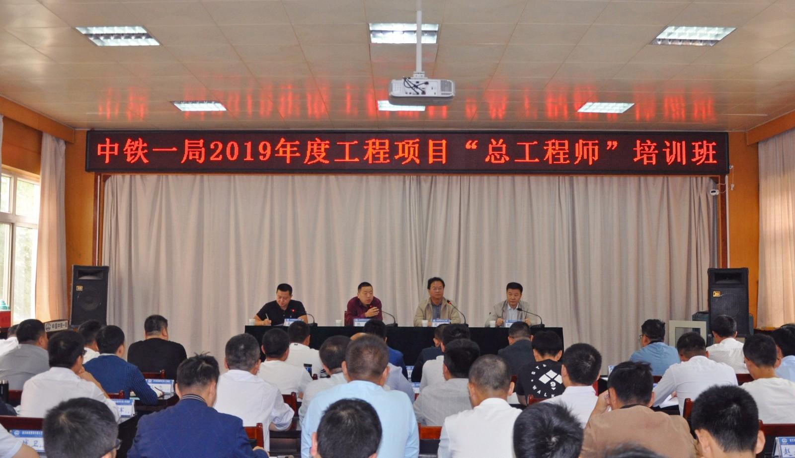 中铁一局2019年工程项目总工程师培训班在我校成功举办